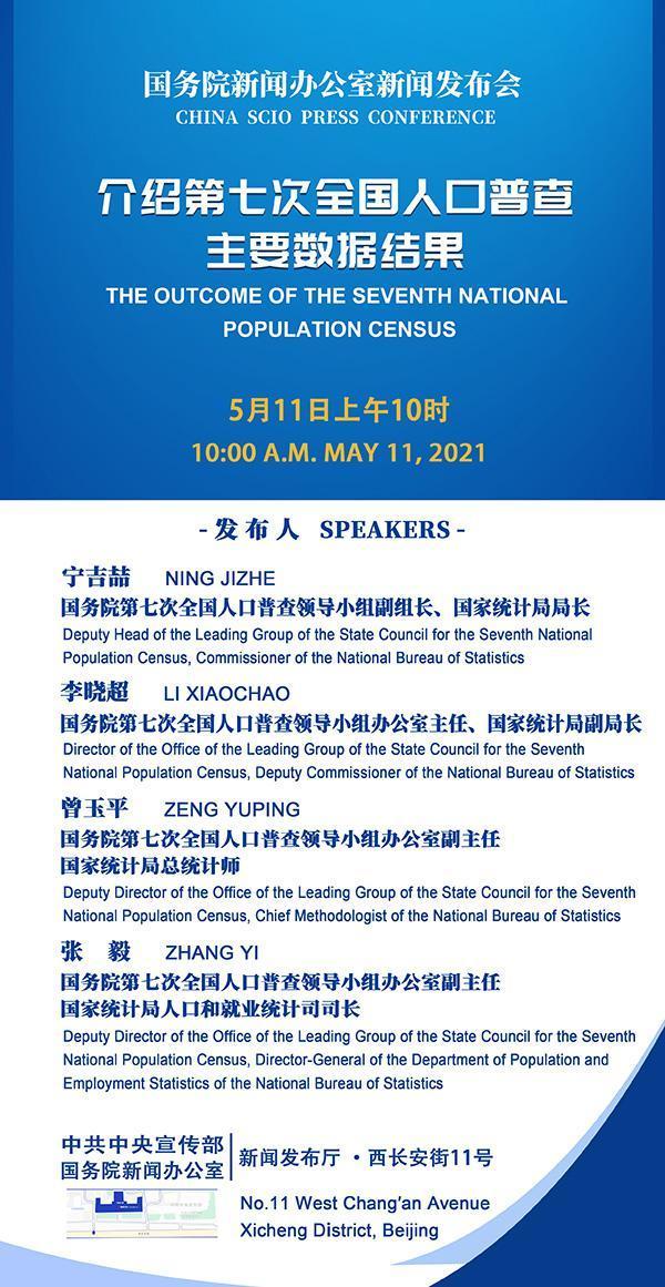 第七次全国人口普查主要数据将公布